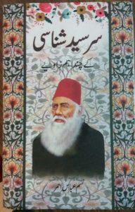 سرسید-احمد-خان-شناسی-192x300.jpg