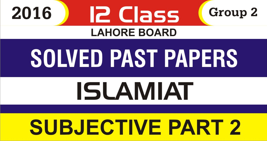 12th Class Past Papers of all educational Boards of Pakistan - Up to