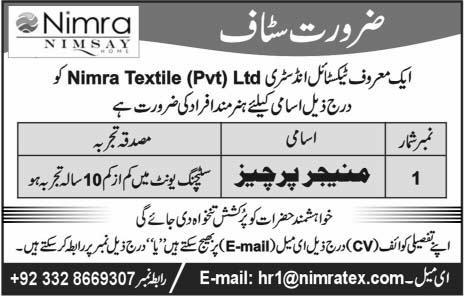 Jobs in Nimra Textile Pvt Limited 14 March 2018