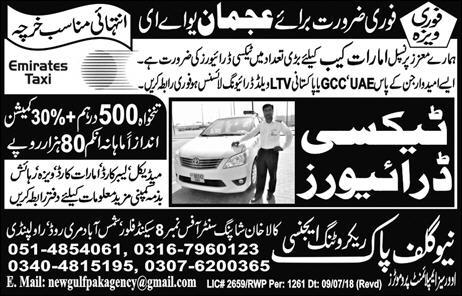 Jobs In New Gulf Pak Recruiting Agency 10 Jul 2018