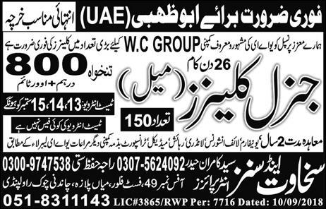 General Cleaner Jobs in UAE 11 Sep 2018