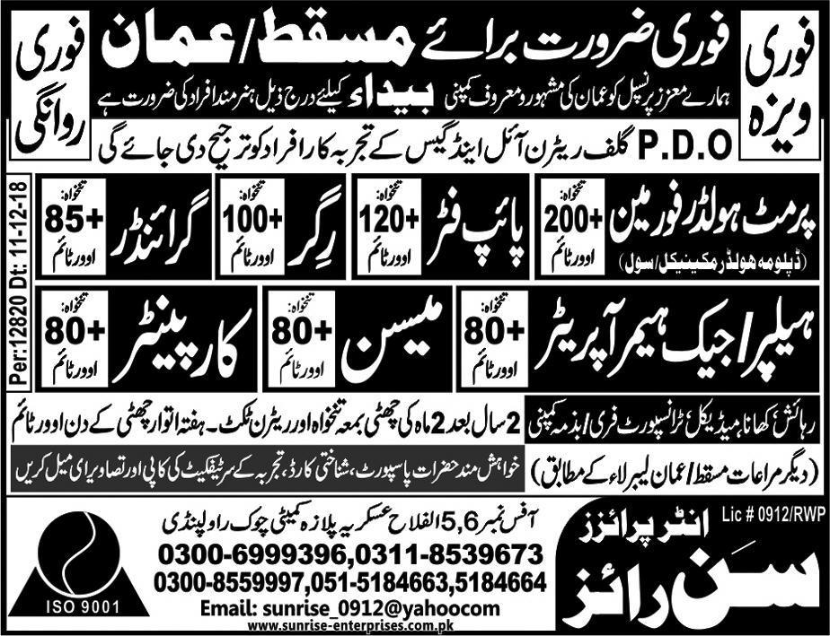 Carpenter, Meson, Pipe Fitter Jobs in Oman