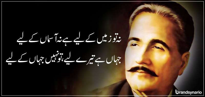 Allama Muhammad Iqbal , The Poet of East