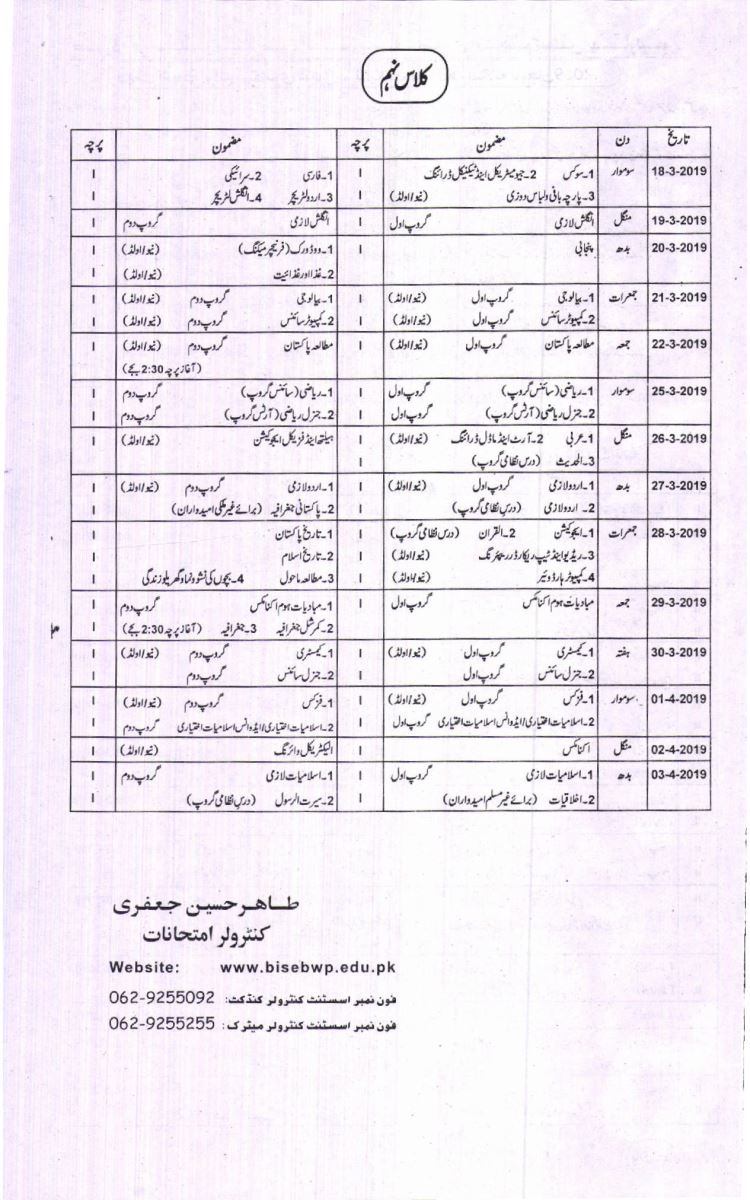 BISE Bahawalpur announced the date sheet of class 9th and 10
