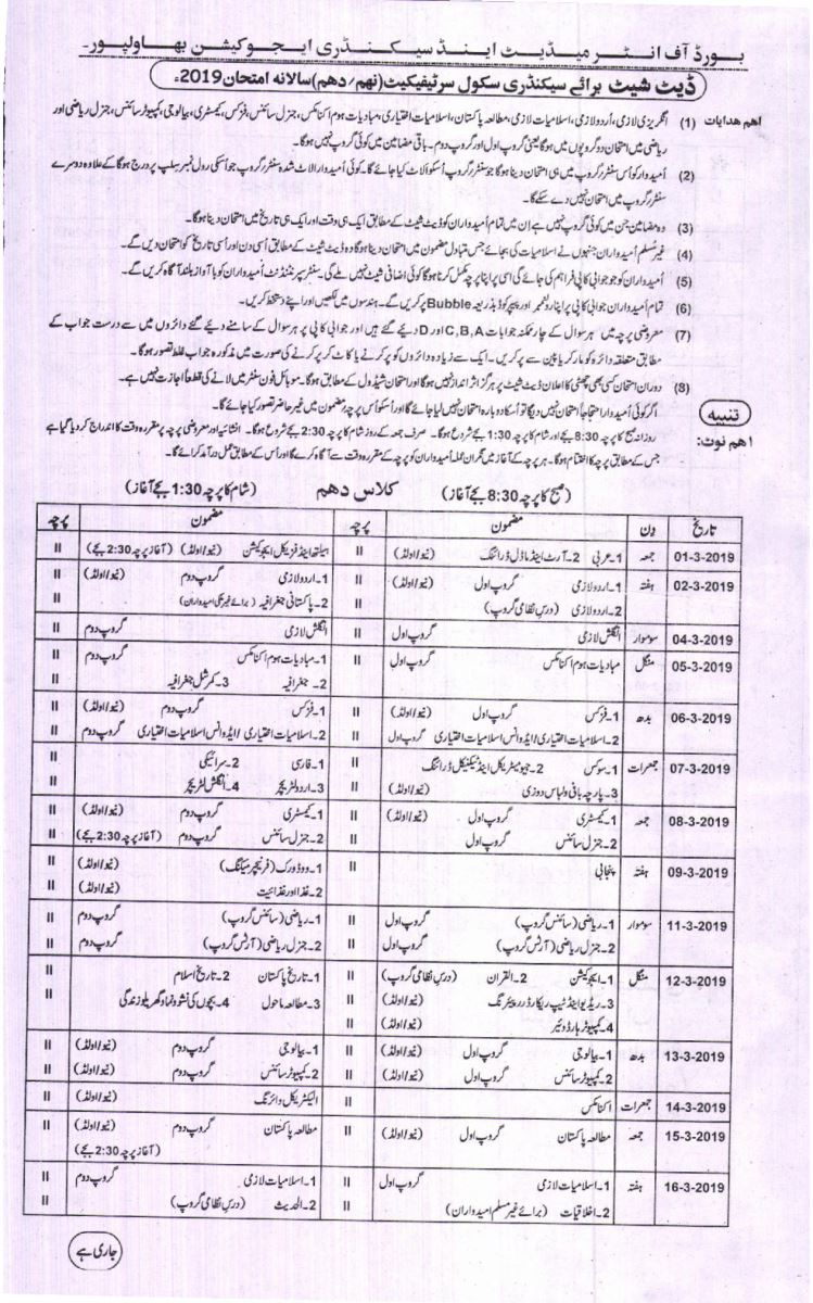 BISE Bahawalpur announced the date sheet of class 9th and 10 board